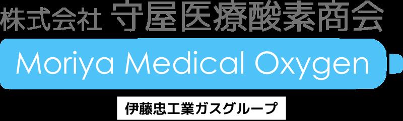 株式会社守屋医療酸素商会